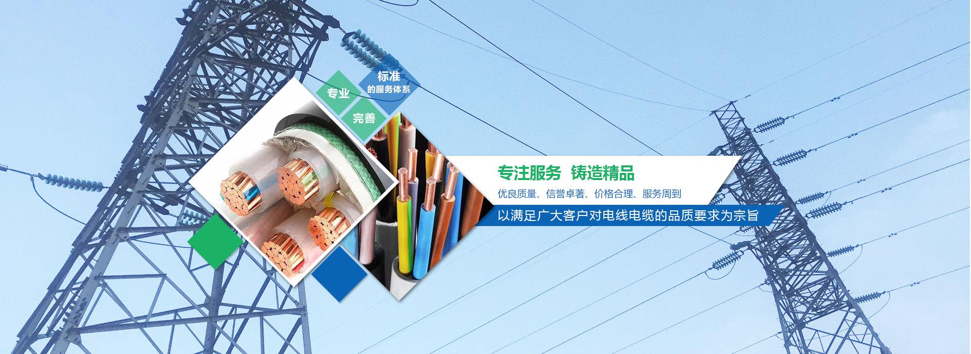 广西电线电缆